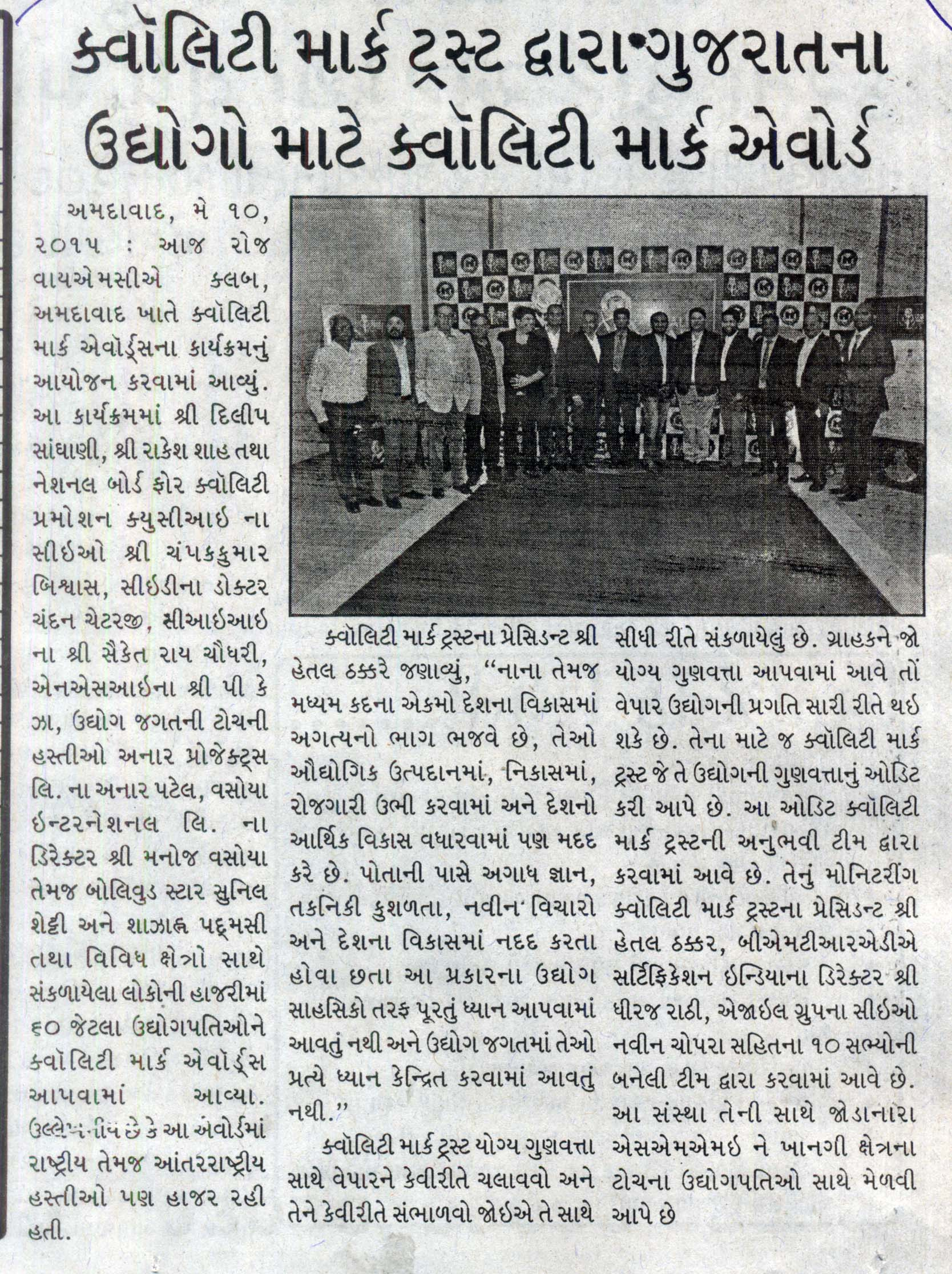 Garv Bhoomi_Ahm-12 May,2015