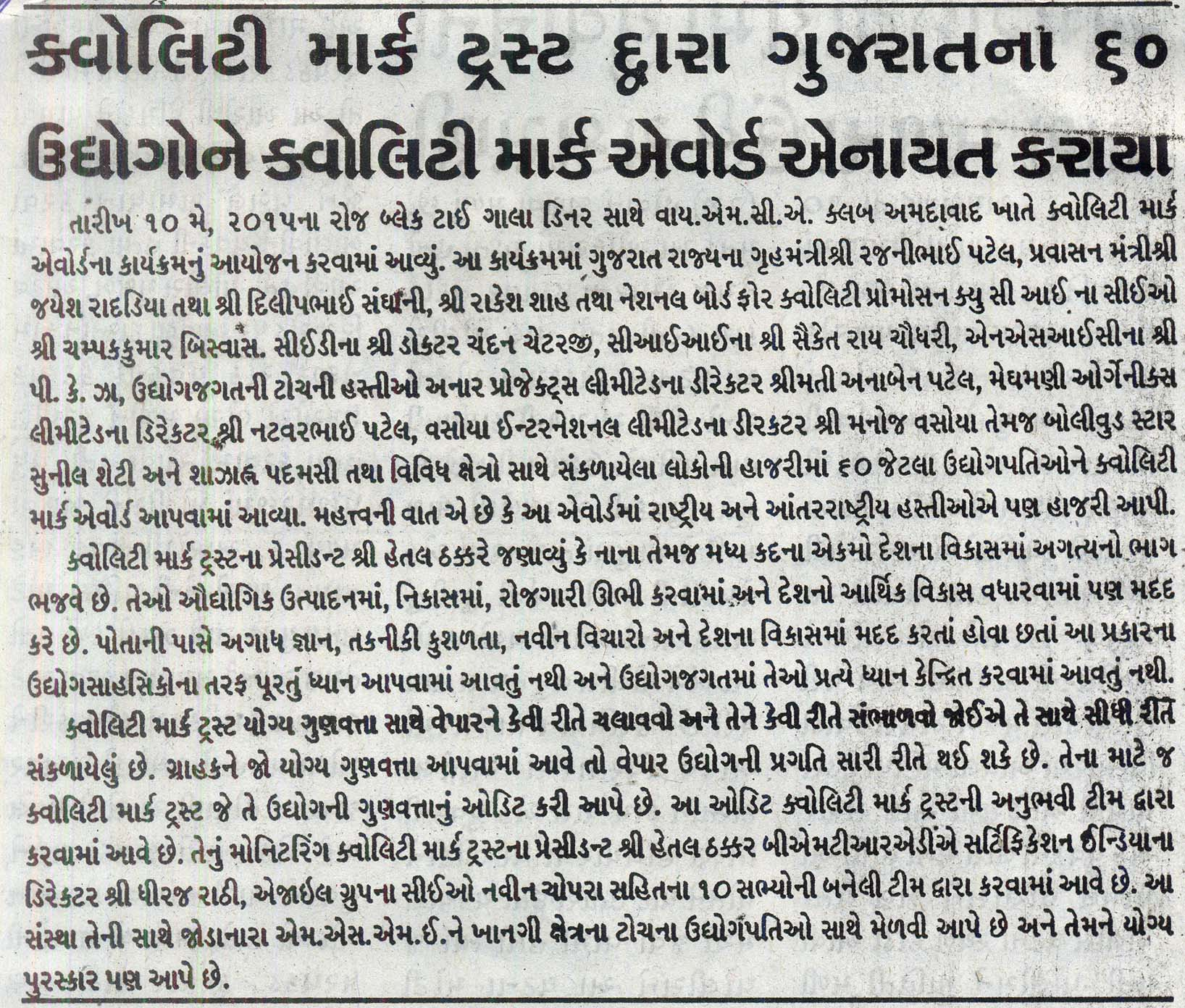Gujarat Satabdi-11 May,2015