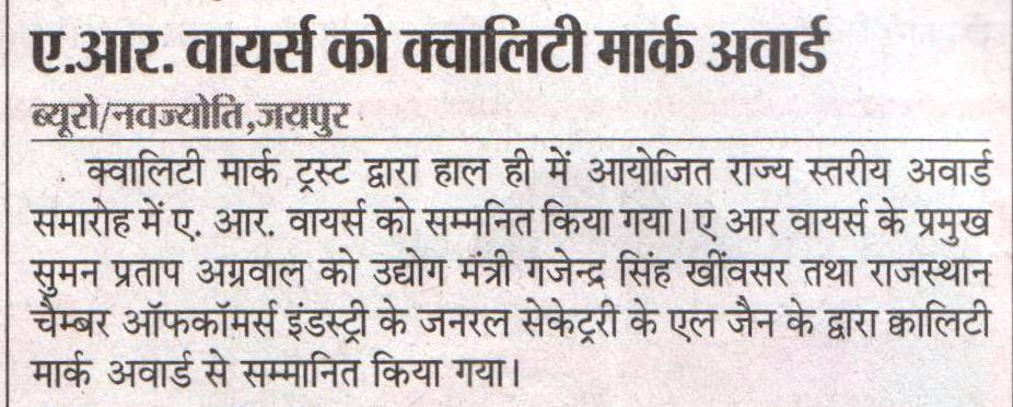 Dainik Navjyoti - 12 May,2015