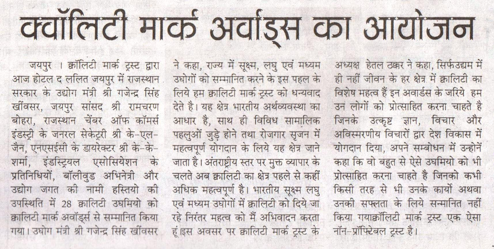 Dainik Great Rajasthan-27 April, 2015
